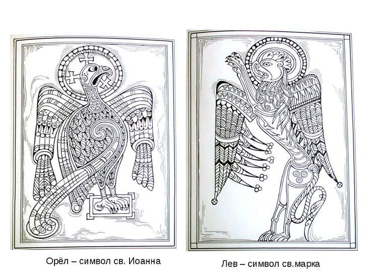 Орёл – символ св. Иоанна Лев – символ св.марка