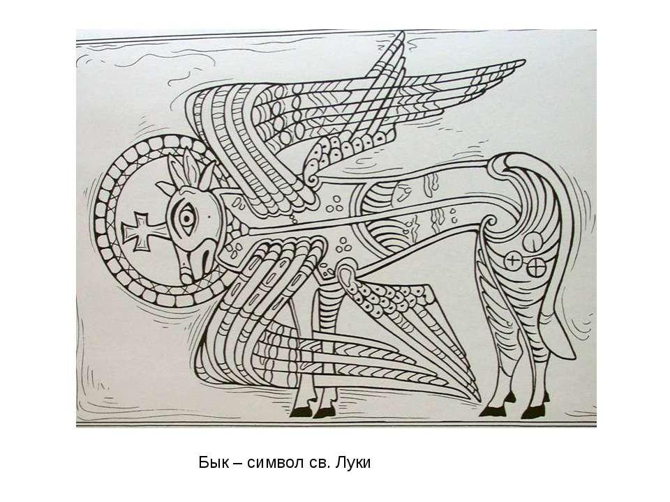 Бык – символ св. Луки