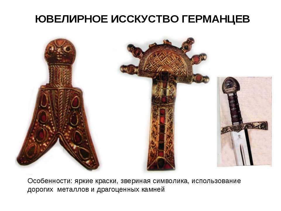 ЮВЕЛИРНОЕ ИССКУСТВО ГЕРМАНЦЕВ Особенности: яркие краски, звериная символика, ...