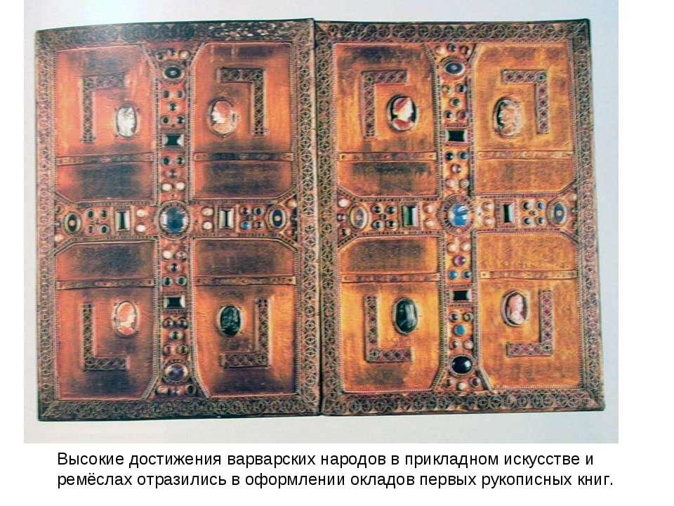 Высокие достижения варварских народов в прикладном искусстве и ремёслах отраз...