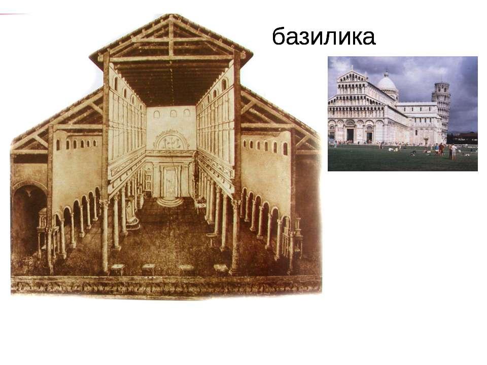 базилика базилика базилика