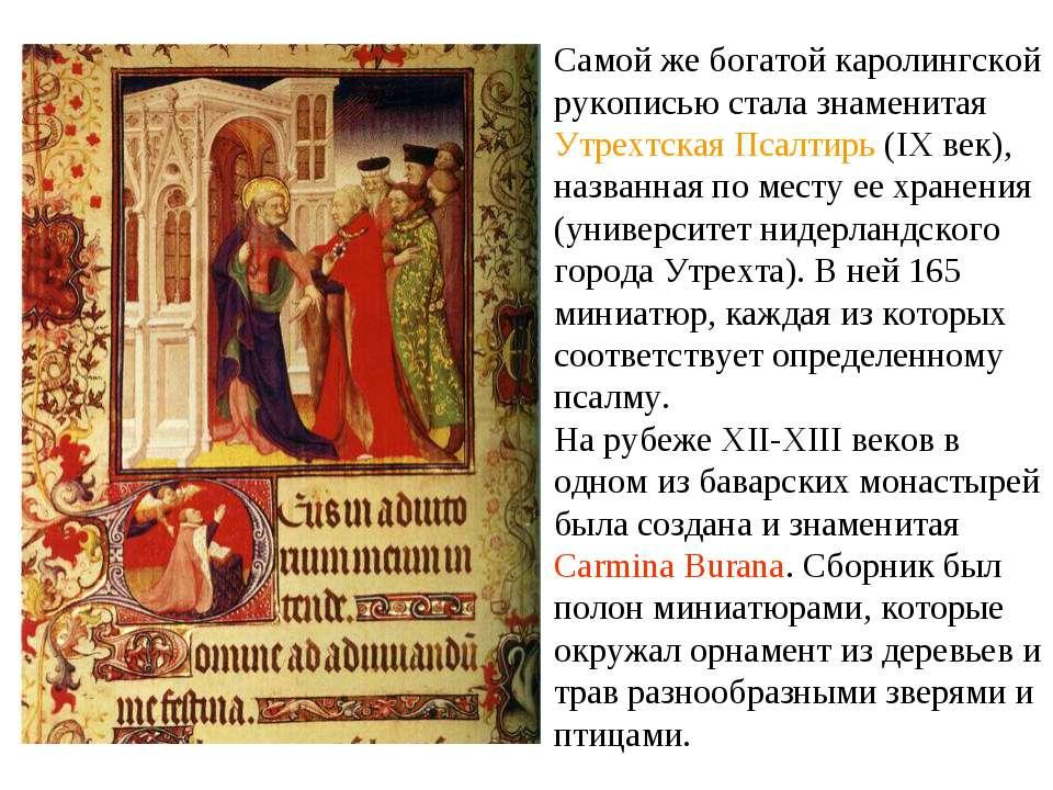 Самой же богатой каролингской рукописью стала знаменитая Утрехтская Псалтирь ...