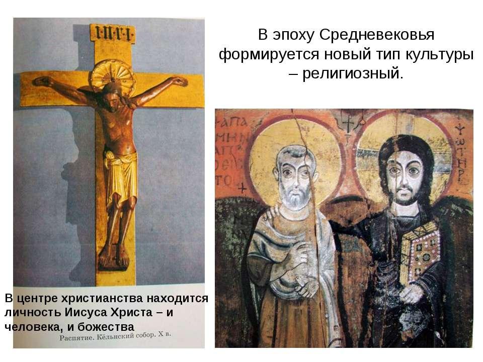 В эпоху Средневековья формируется новый тип культуры – религиозный. В центре ...