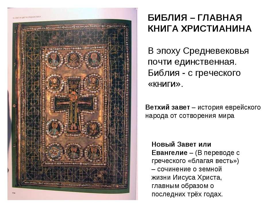 БИБЛИЯ – ГЛАВНАЯ КНИГА ХРИСТИАНИНА В эпоху Средневековья почти единственная. ...