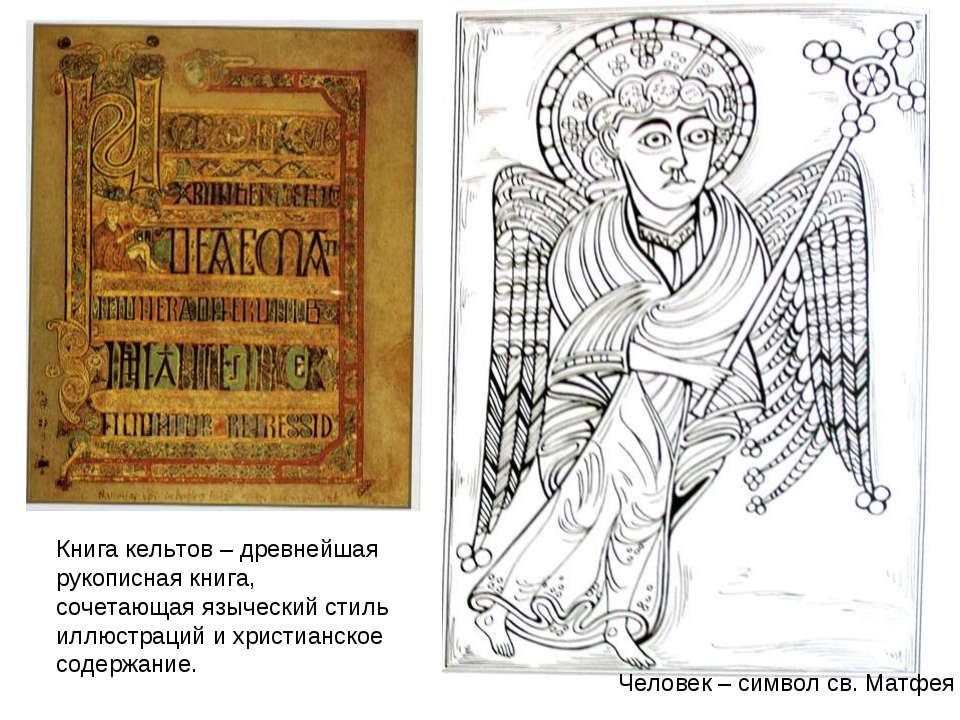 Книга кельтов – древнейшая рукописная книга, сочетающая языческий стиль иллюс...