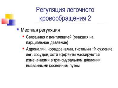 Регуляция легочного кровообращения 2 Местная регуляция Связанная с вентиляцие...