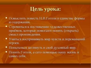 Цель урока: Осмыслить повесть Н.В.Гоголя в единстве формы и содержания. Стрем...