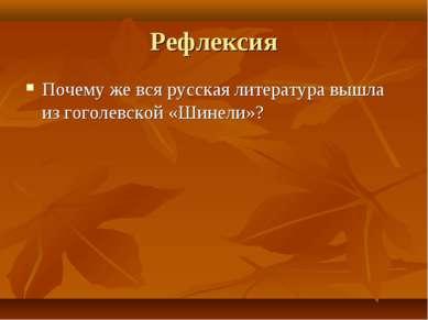 Рефлексия Почему же вся русская литература вышла из гоголевской «Шинели»?