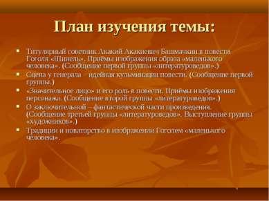 План изучения темы: Титулярный советник Акакий Акакиевич Башмачкин в повести ...