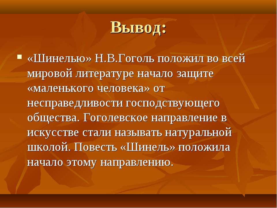 Вывод: «Шинелью» Н.В.Гоголь положил во всей мировой литературе начало защите ...