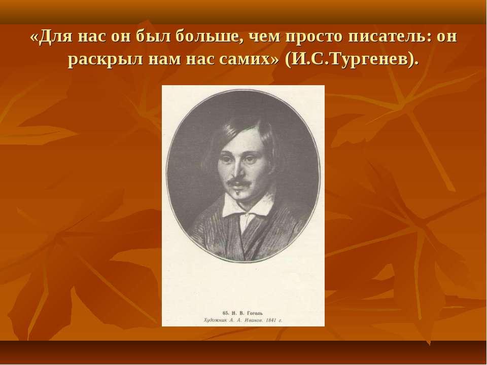 «Для нас он был больше, чем просто писатель: он раскрыл нам нас самих» (И.С.Т...