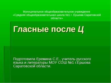 Гласные после Ц Подготовила Еремина С.Е., учитель русского языка и литературы...