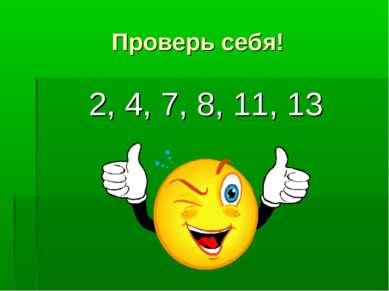 Проверь себя! 2, 4, 7, 8, 11, 13