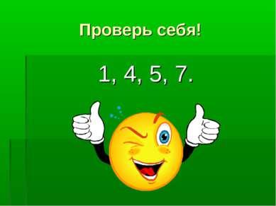 Проверь себя! 1, 4, 5, 7.