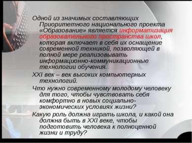 Одной из значимых составляющих Приоритетного национального проекта «Образован...
