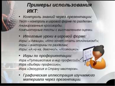 Примеры использования ИКТ: Контроль знаний через презентации: Тест – контроль...