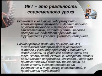 ИКТ – это реальность современного урока Включение в ход урока информационно-к...