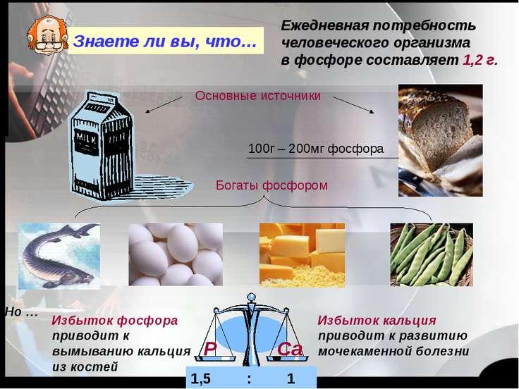 Ежедневная потребность человеческого организма в фосфоре составляет 1,2 г. 10...