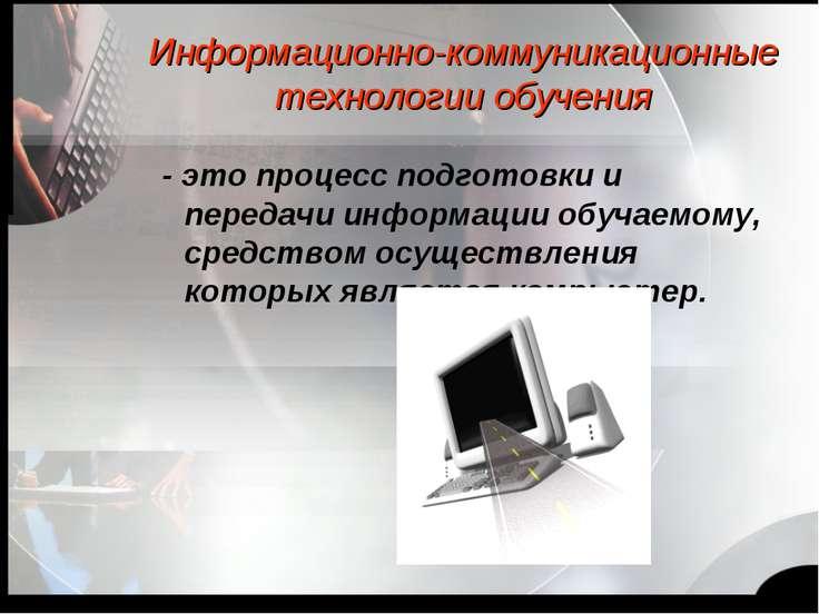 Информационно-коммуникационные технологии обучения - это процесс подготовки и...