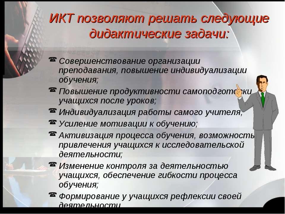 ИКТ позволяют решать следующие дидактические задачи: Совершенствование органи...