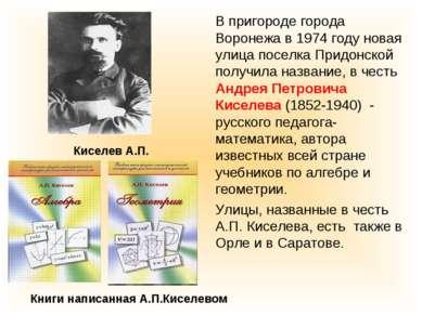 В пригороде города Воронежа в 1974 году новая улица поселка Придонской получи...