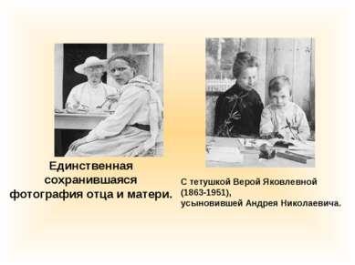 Единственная сохранившаяся фотография отца и матери. С тетушкой Верой Яковлев...