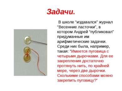 """Задачи. В школе """"издавался"""" журнал """"Весенние ласточки"""", в котором Андрей """"пуб..."""
