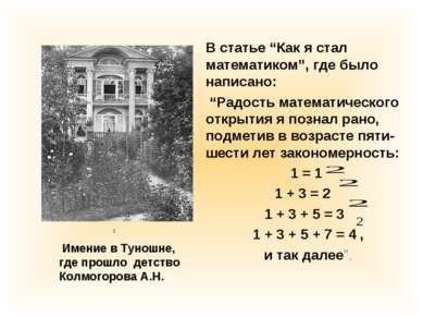 """В статье """"Как я стал математиком"""", где было написано: """"Радость математическог..."""
