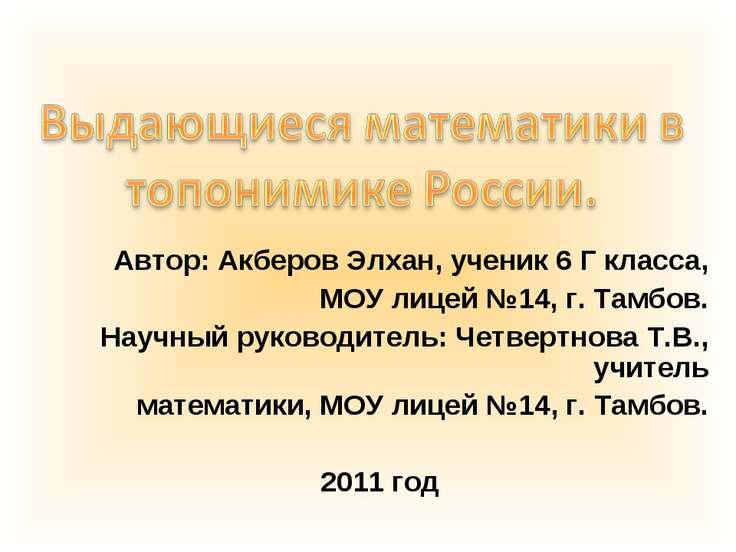 Автор: Акберов Элхан, ученик 6 Г класса, МОУ лицей №14, г. Тамбов. Научный ру...