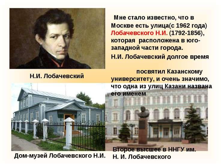 Мне стало известно, что в Москве есть улица(с 1962 года) Лобачевского Н.И. (1...