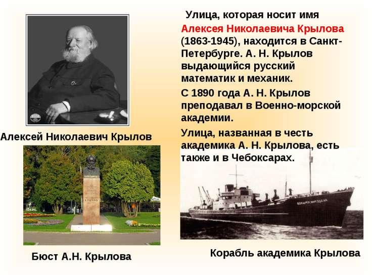 Улица, которая носит имя Алексея Николаевича Крылова (1863-1945), находится в...