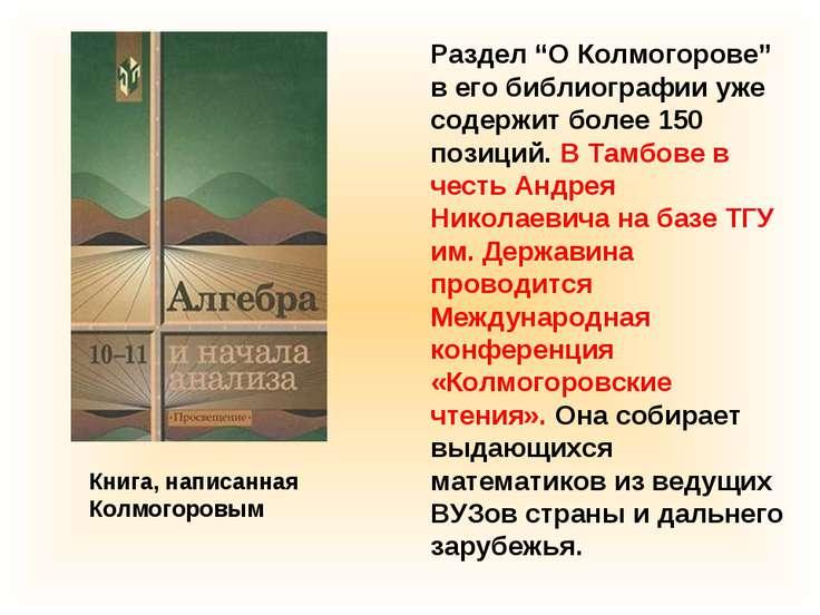 """Раздел """"О Колмогорове"""" в его библиографии уже содержит более 150 позиций. В Т..."""