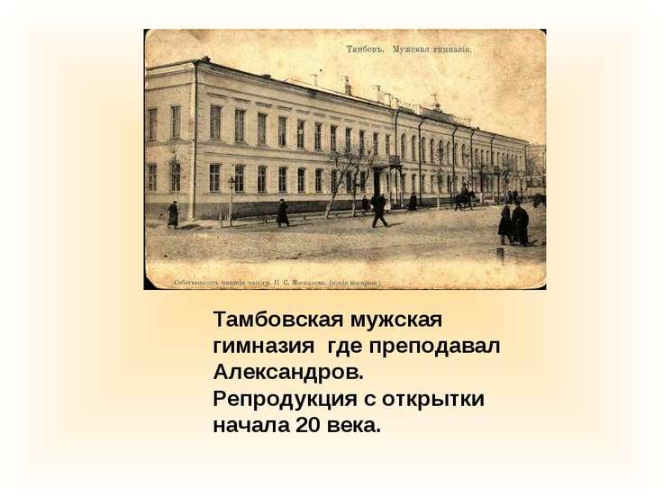 Тамбовская мужская гимназия где преподавал Александров. Репродукция с открытк...