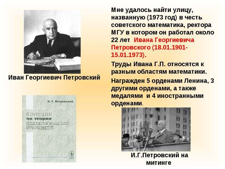 Мне удалось найти улицу, названную (1973 год) в честь советского математика, ...