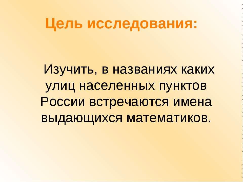 Цель исследования: Изучить, в названиях каких улиц населенных пунктов России ...