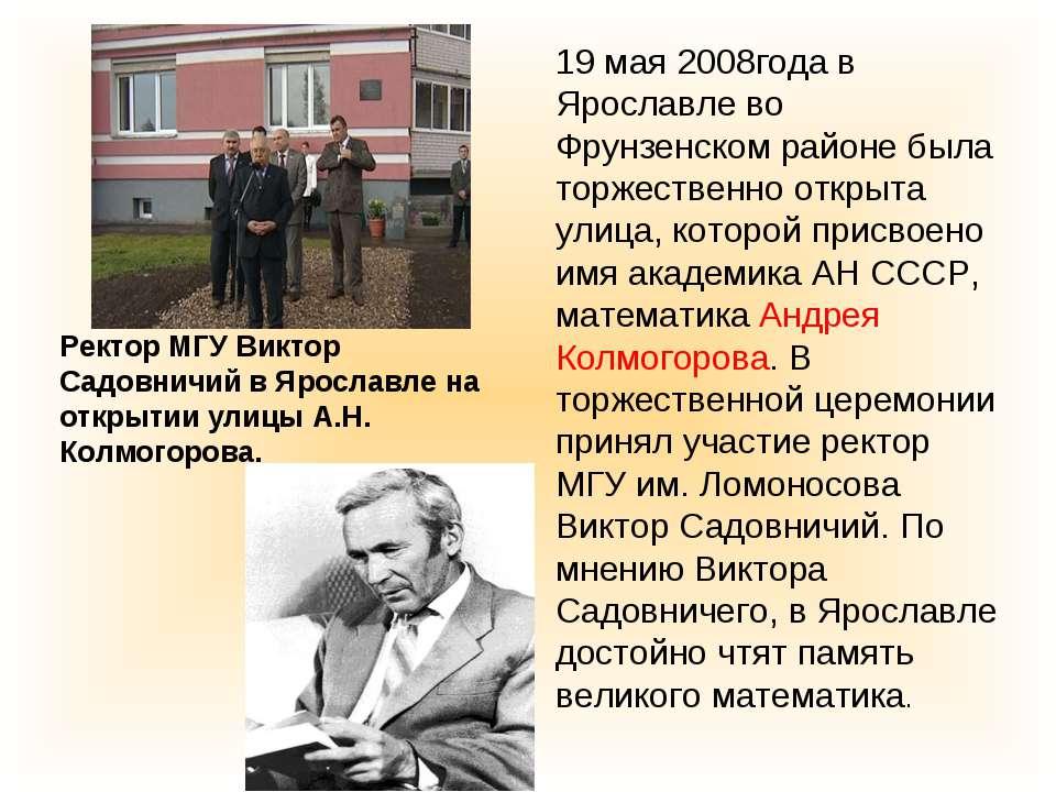 19 мая 2008года в Ярославле во Фрунзенском районе была торжественно открыта у...