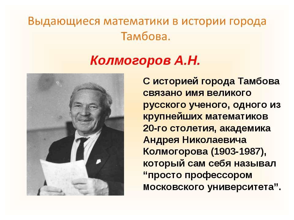 Колмогоров А.Н. С историей города Тамбова связано имя великого русского учено...