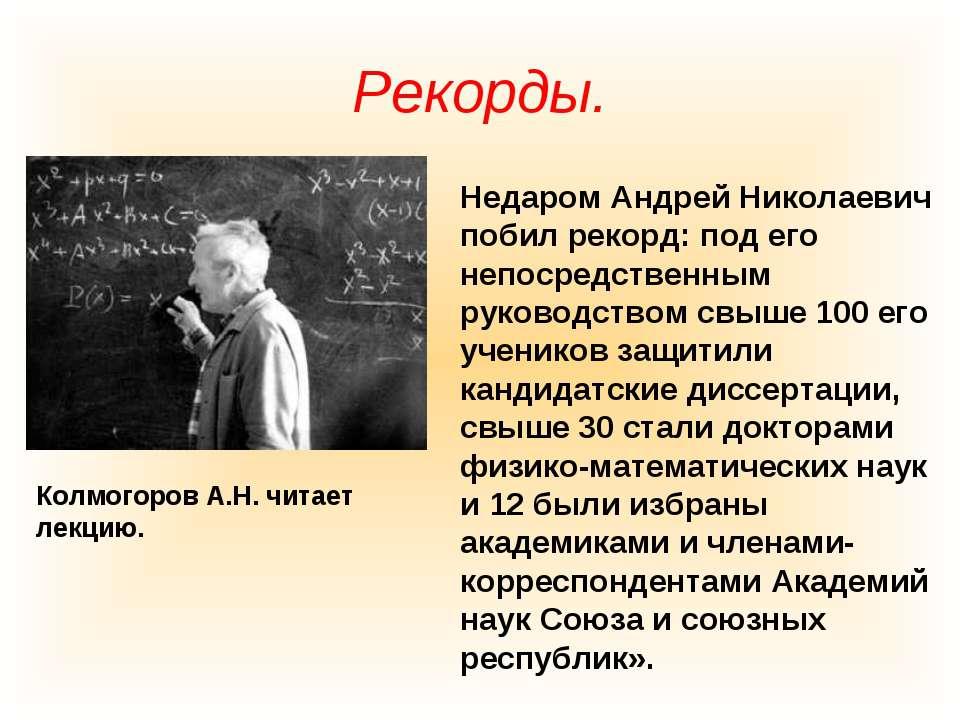 Рекорды. Недаром Андрей Николаевич побил рекорд: под его непосредственным рук...