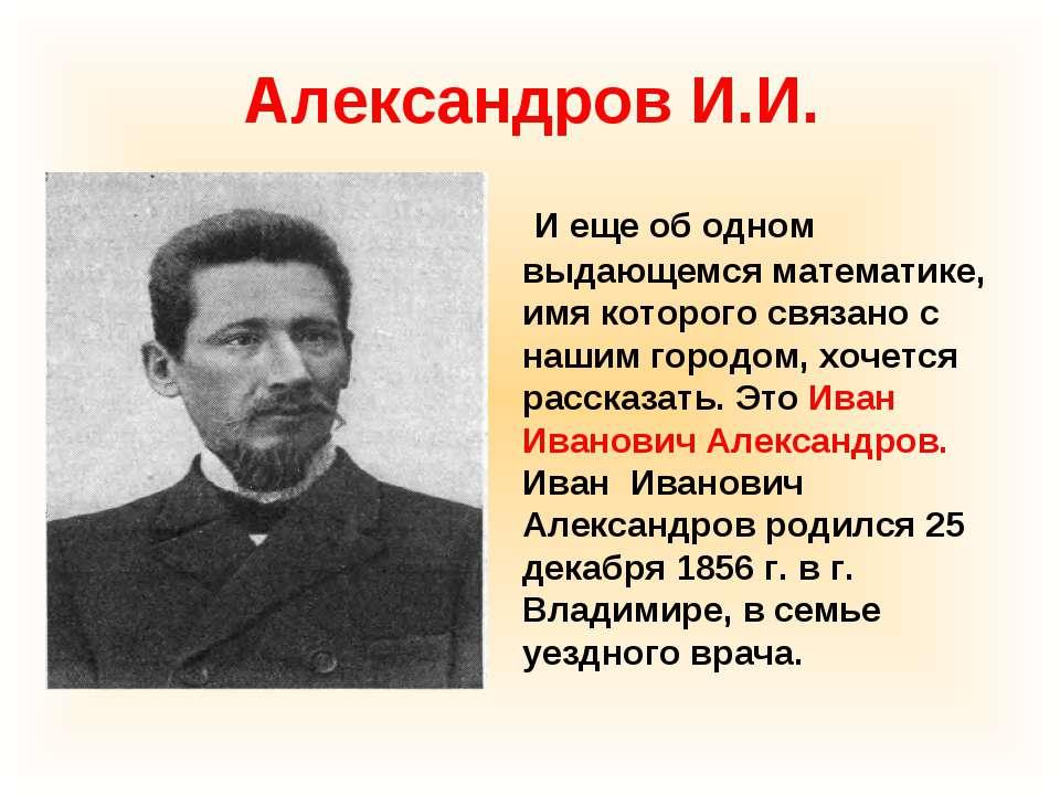 Александров И.И. И еще об одном выдающемся математике, имя которого связано с...