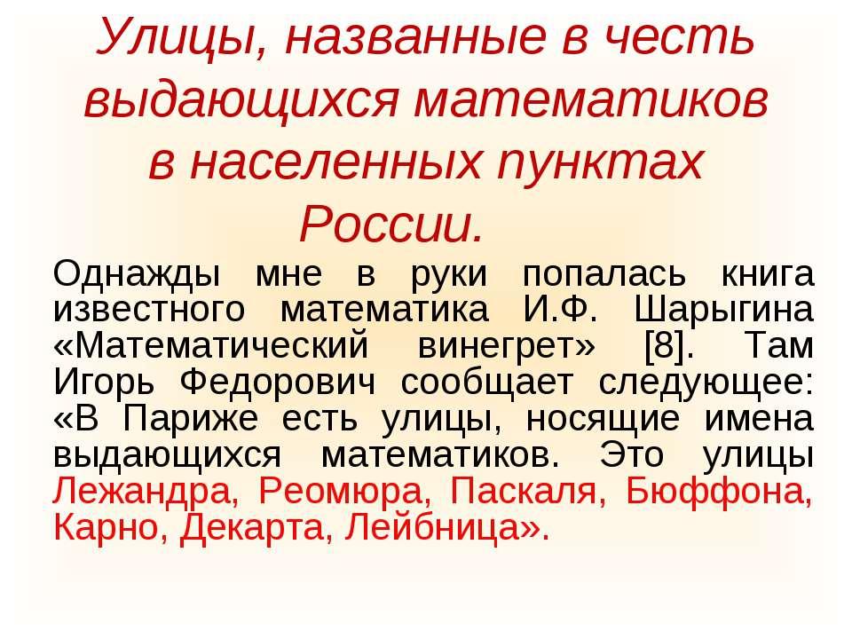 Улицы, названные в честь выдающихся математиков в населенных пунктах России. ...