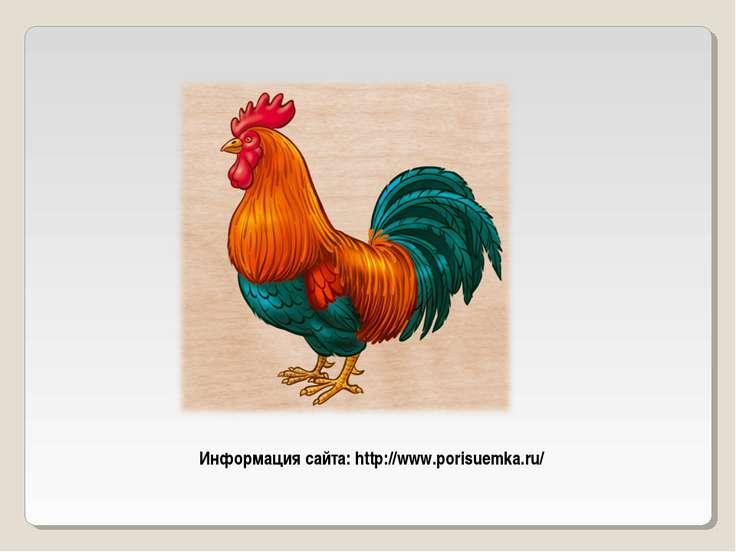 Информация сайта: http://www.porisuemka.ru/