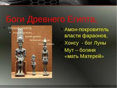 Боги Древнего Египта. Амон-покровитель власти фараонов, Хонсу - бог Луны Мут ...