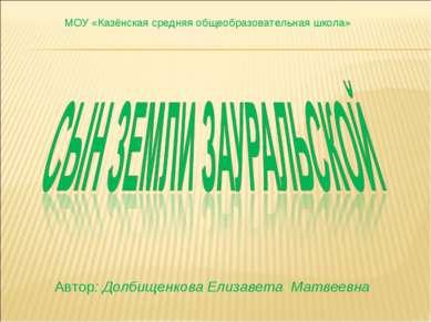 МОУ «Казёнская средняя общеобразовательная школа» Автор: Долбищенкова Елизаве...