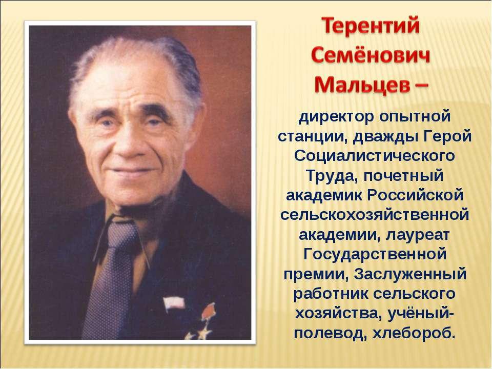 директор опытной станции, дважды Герой Социалистического Труда, почетный акад...