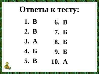 Ответы к тесту: В В А Б В 6. В 7. Б 8. Б 9. Б 10. А