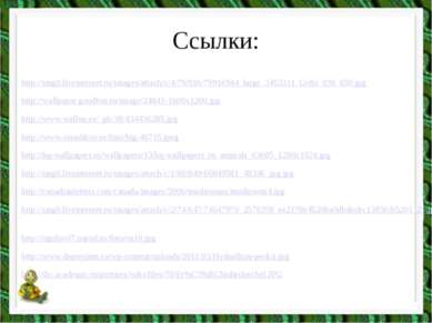 Ссылки: http://img0.liveinternet.ru/images/attach/c/4/79/916/79916944_large_3...