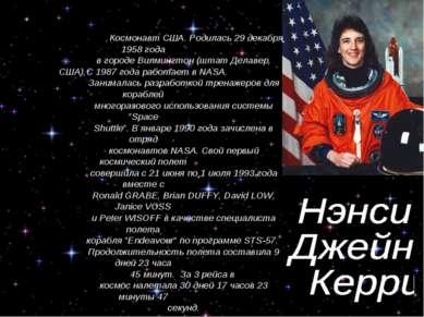 Космонавт США. Родилась 29 декабря 1958 года в городе Вилмингтон (штат Делаве...