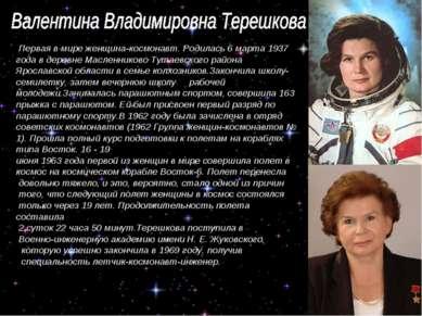 Первая в мире женщина-космонавт. Родилась 6 марта 1937 года в деревне Масленн...