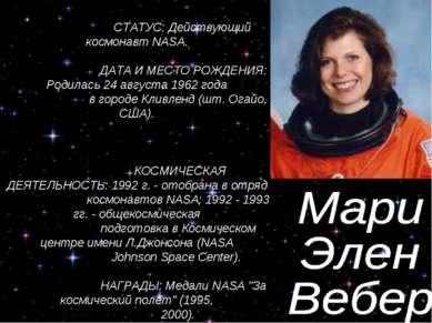 СТАТУС: Действующий космонавт NASA. ДАТА И МЕСТО РОЖДЕНИЯ: Родилась 24 август...