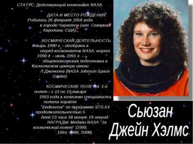 СТАТУС: Действующий космонавт NASA. ДАТА И МЕСТО РОЖДЕНИЯ: Родилась 26 феврал...